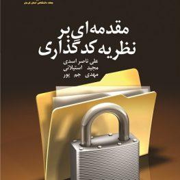 چاپ کتاب مقدمه ای بر نظریه کدگذاری