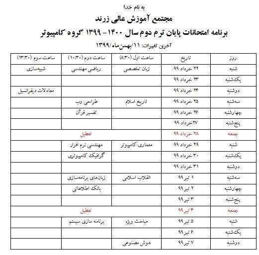 ۳۹۹۲ - Exams -2